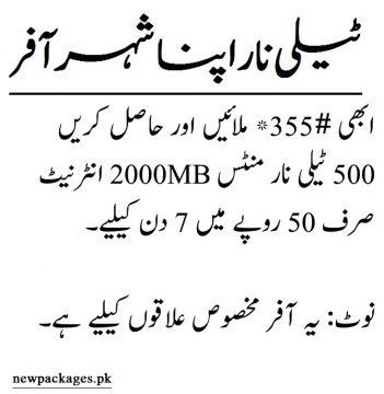 Telenor *355# apna shehar  offer