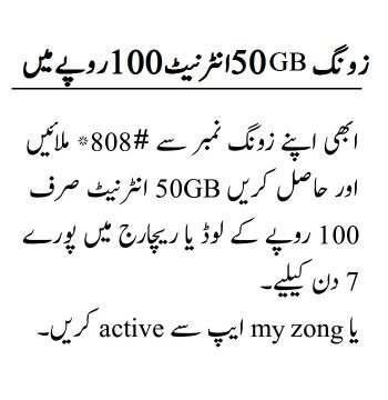 zong 50 gb weekly internet package *808#