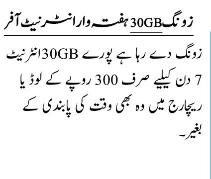 zong 30 gb weekly package