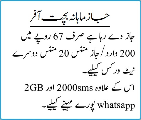 Jazz monthly bachat package offer, jazz monthly call package in 75 rupees